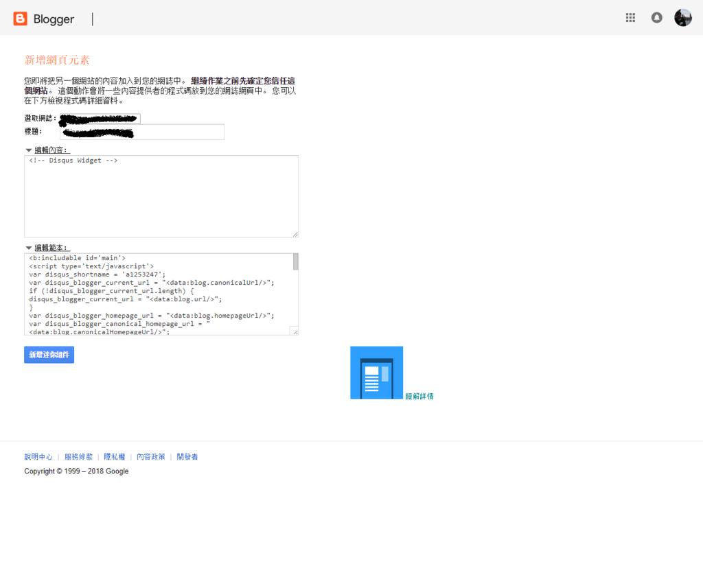 [Disqus]在Blogspot上輕鬆安裝Disqus,並在ALSO ON移除已經失效的討論串:未命名5.png