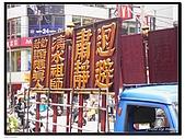 戊子年五月初六淡水清水祖師日巡遶境:PICT0195.JPG