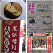 20140621台南美食之旅:第一次吃到沒有糖水的豆花~真的超不習慣