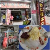 20140621台南美食之旅:真的很好吃的冰~回台中吃後仍想著杏仁伯的冰