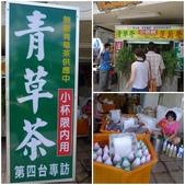 20140621台南美食之旅:個人不愛青草茶~但愛喝的人覺得非常好喝
