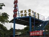 """2010過年南部之旅Part II ( Lunar New Year,South of Taiwan):旁邊還有一間""""游手好潛""""潛店"""