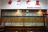 20071229-20080101台東:像竹籬笆的是布農族的行事曆,布農族已經有一點象形文字了