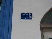 """2010過年南部之旅Part II ( Lunar New Year,South of Taiwan):貼在牆上的貼紙,曾被香港遊客誤以為是真的""""海角七號""""所在地"""