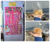 20181229-1230 小琉球(上)  Siaoliouciou,Taiwan:應該是小琉球最便宜早餐店吧! 10元蛋餅(右上)好有誠意啊!很喜歡南部這種粉漿QQ蛋餅