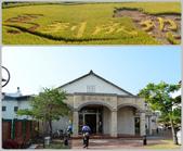 20131130-31苗栗苑裡公館 Miaoli,Taiwan:上到觀景台,可以看到稻田藝術,下-小巧的藺草文化館