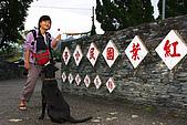 20071229-20080101台東:紅枼國小,阿娟,香腸,與小黑