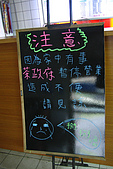 20081214花蓮壽豐:學校福利社-老闆不在家