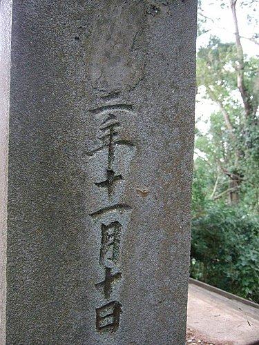 再訪玉里社(2010.1.2) @ 神社殘...