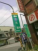 花蓮二日遊:準備進入蘇花公路,我的天呀,還有100km