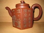 紫砂茗壺:IMG_1783.jpg