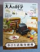 迷你活版印刷:pr02.jpg
