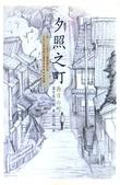 少年小說推薦:夕照之町.jpg