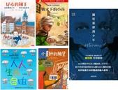 少年小說推薦:兒童人權.jpg