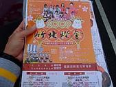 新竹竹北燈會 2009/02/07:DSCF1093.JPG