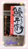 台南~鰻丼作料理:鰻丼作
