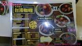 台灣咖哩:Menu