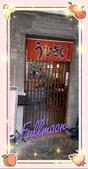 台南~鰻丼作料理:入口處