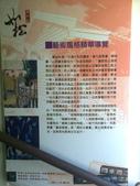 新竹竹東蕭如松藝術園區:相片0041.jpg