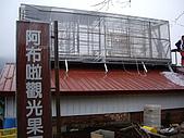 台中東勢天梯取經步道、北大茅埔山:IMGP2729.JPG