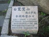 台北內湖白鷺鷥山、康樂山、柿子山:IMGP7035.JPG