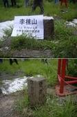 新竹尖石李崠山縱走大混山:IMGP9626-27.JPG