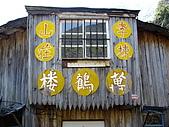 新竹尖石李棟山:IMGP1106.JPG