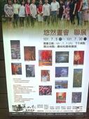 新竹竹東蕭如松藝術園區:相片0042.jpg
