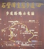 新竹芎林石碧潭生態步道(石潭步道):芎林石潭步道.JPG