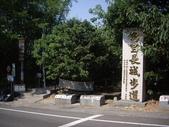 彰化員林百果山萬里長城步道、二百崁、三百崁、四百崁步道:IMGP3812.JPG