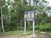 新竹芎林飛鳳山:IMGP1386.JPG
