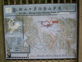 新北汐止夢湖、新山:IMGP6708.JPG