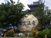 台南楠西玄空法寺、永興吊橋:IMGP6372.JPG