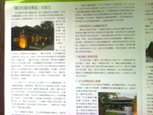 新竹竹東蕭如松藝術園區:相片0046.jpg