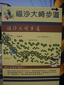 新竹橫山福沙大崎步道:IMGP9426.JPG