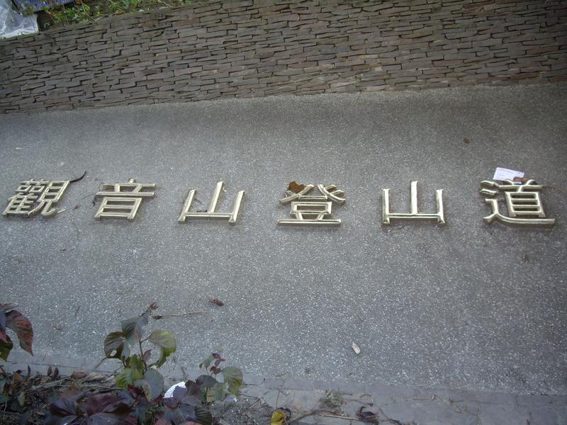 高雄大社觀音山:IMGP8297.JPG