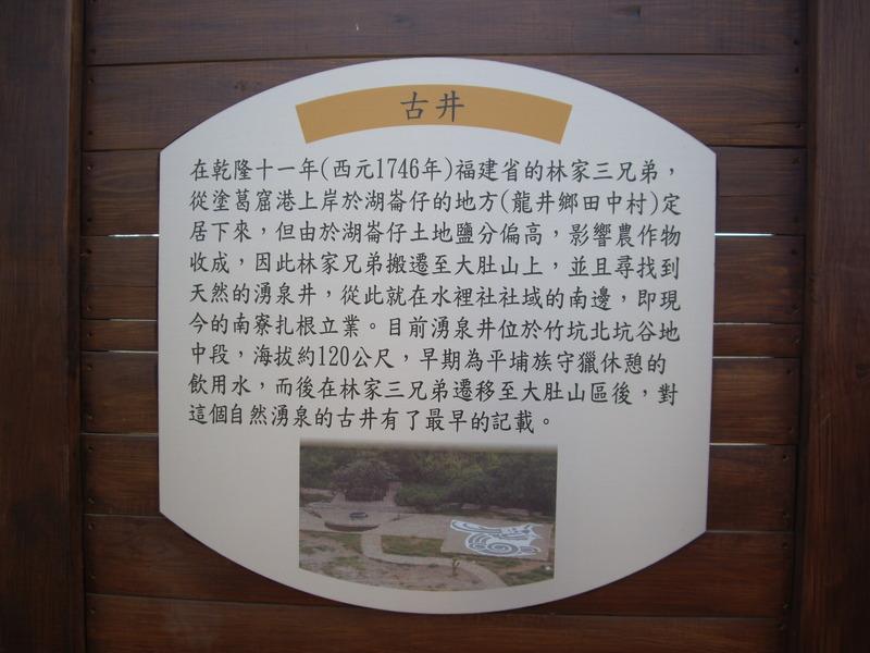台中龍井竹坑-南寮登山步道:IMGP5838.JPG