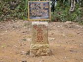新竹五峰鵝公髻山:IMGP0716.JPG