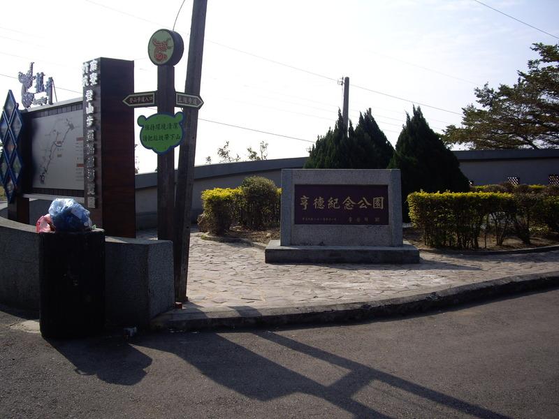 台中龍井竹坑-南寮登山步道:IMGP5843.JPG