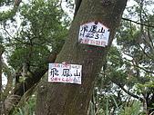 新竹芎林飛鳳山:IMGP1388.JPG