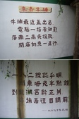 台南龍崎牛埔泥岩水土保持教學園區:IMGP2104-05.JPG