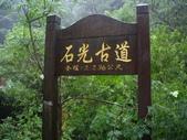新竹關西石光古道、面埔頂山:IMGP3606.JPG