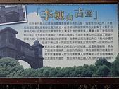 新竹尖石李棟山:IMGP1095.JPG