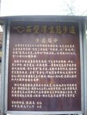 新竹芎林石碧潭生態步道(石潭步道):IMGP9201.JPG