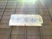 新竹竹東蕭如松藝術園區:相片0055.jpg