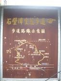 新竹芎林石碧潭生態步道(石潭步道):IMGP9202.JPG