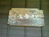 新竹竹東蕭如松藝術園區:相片0056.jpg