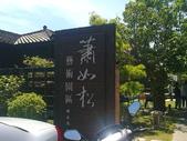 新竹竹東蕭如松藝術園區:相片0028.jpg