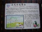 新竹關西石光古道、面埔頂山:IMGP3605.JPG