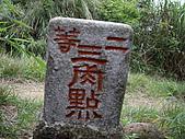 新竹芎林飛鳳山:IMGP1393.JPG